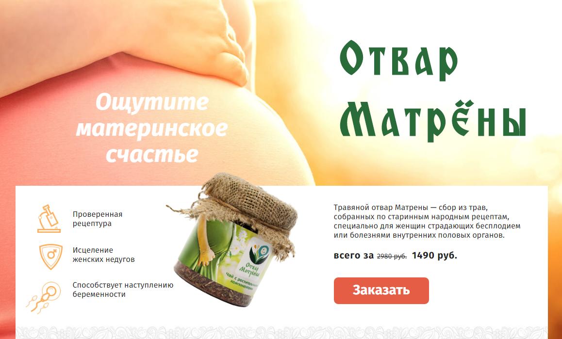 Отвар Матрёны в Новочеркасске