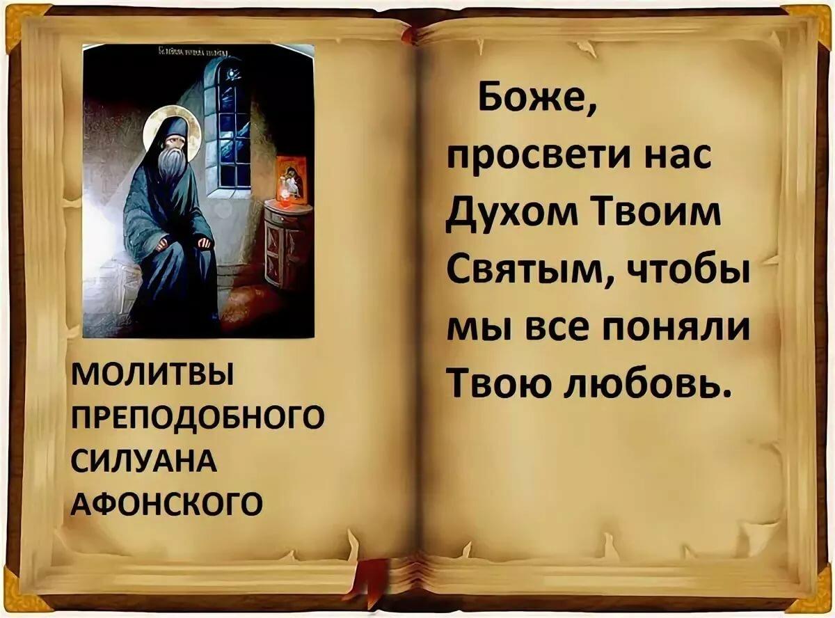 Надписями заказать, православные высказывания в открытках