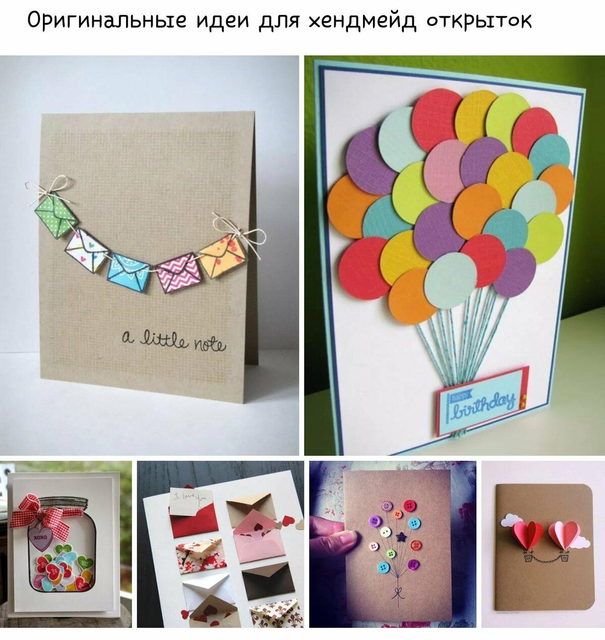 Как сделать открытку на день рождения своими руками просто