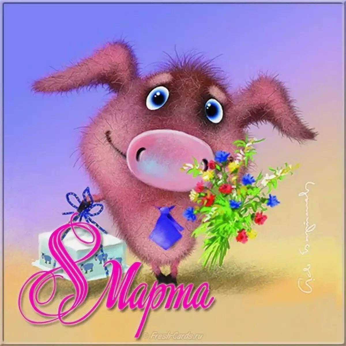 Желаю счастья, прикольные с картинки восьмым мартом