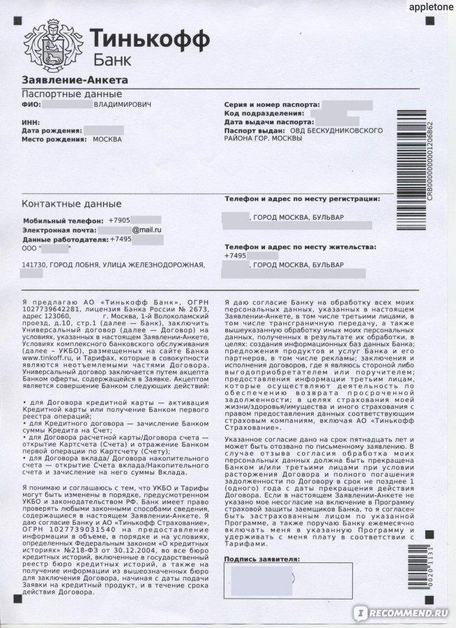 суд с банком тинькофф по кредитной карте