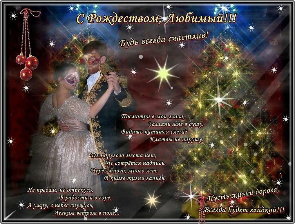 это пожелание с рождеством для любимого пока своего нас