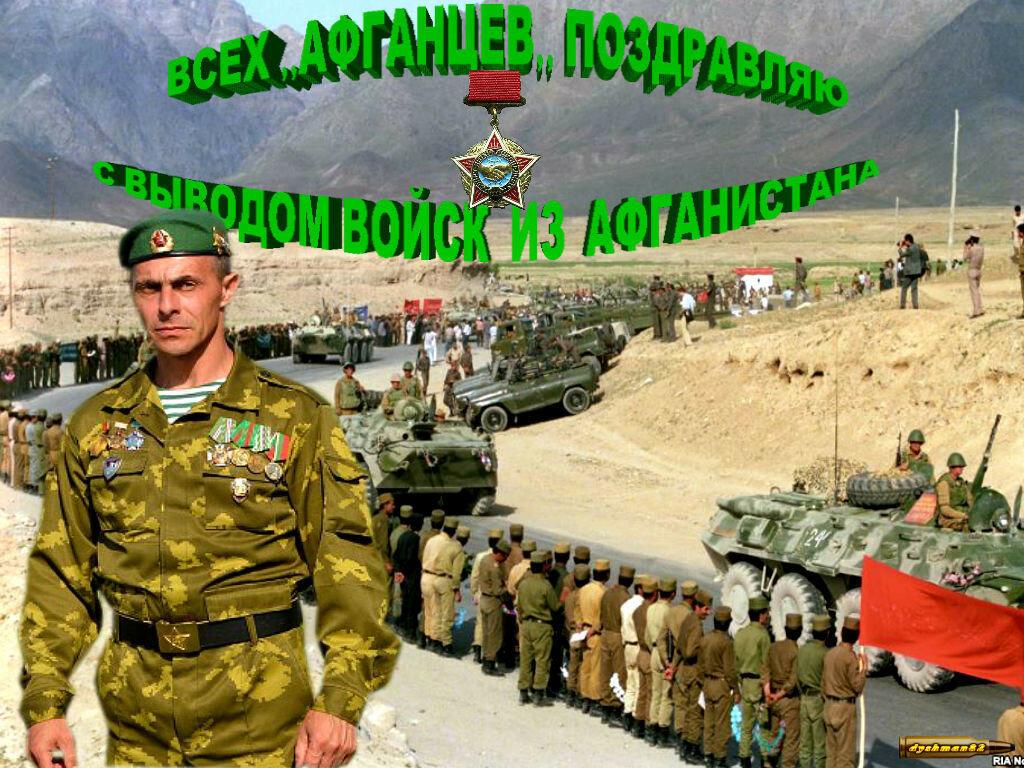 Лучшему, воины-афганцы открытка