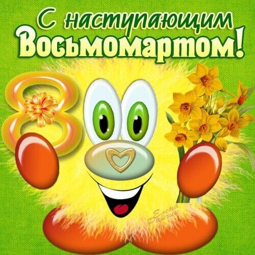 С 7 марта картинки поздравления