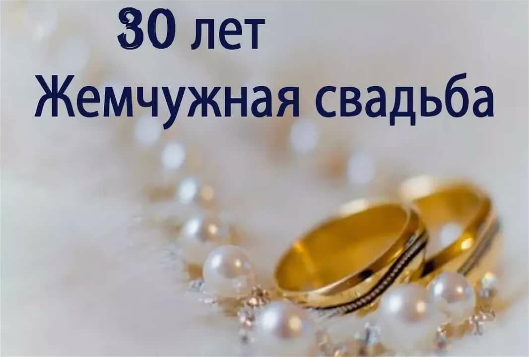Поздравления на 30 годовщину свадьбы