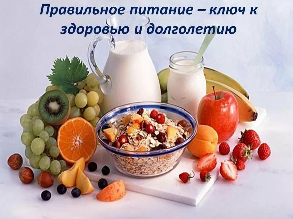 оформлена картинки с надписью здоровое питание ржавые