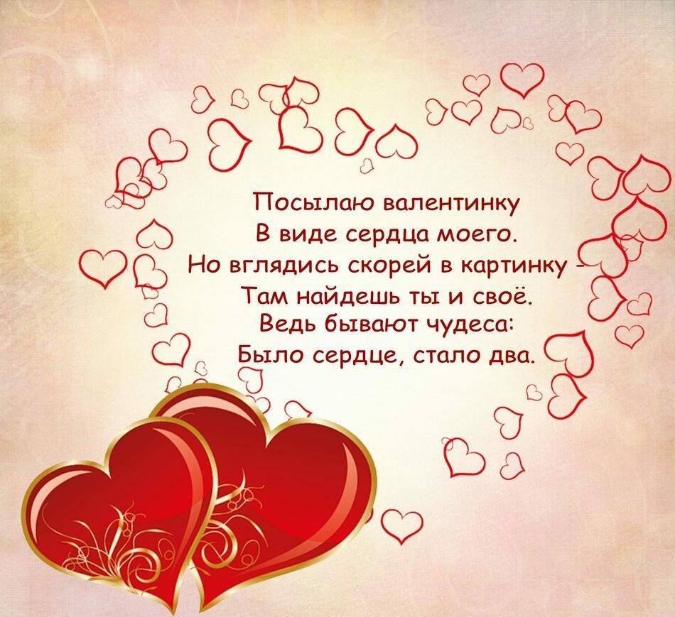 стихи для любимого с днем святого валентина