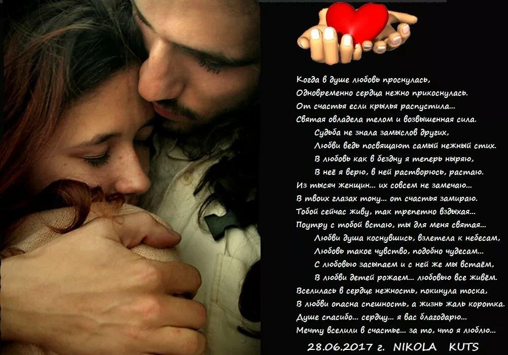 Картинки со стихами о любви о чувствах