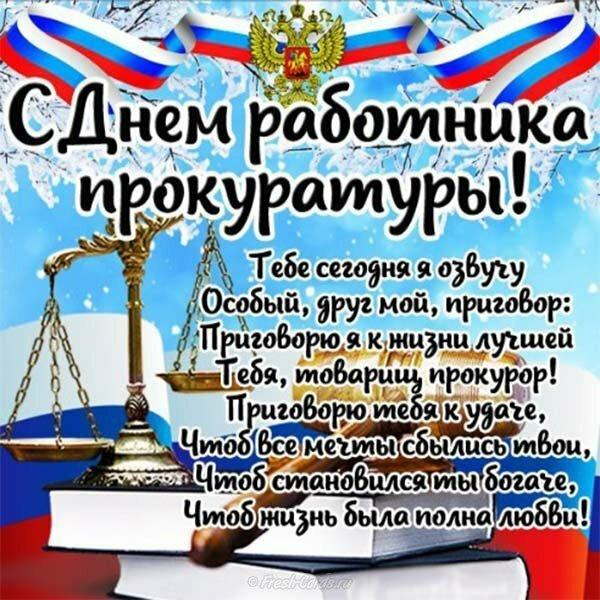 Открытки день прокуратуры в 2019