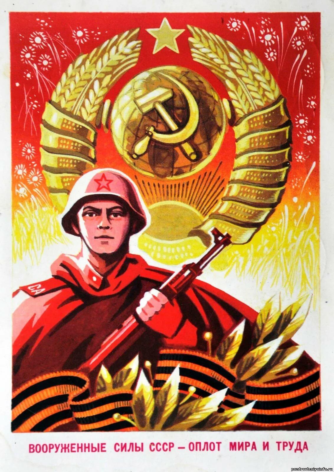 Картинка, старый открытки 23 февраля