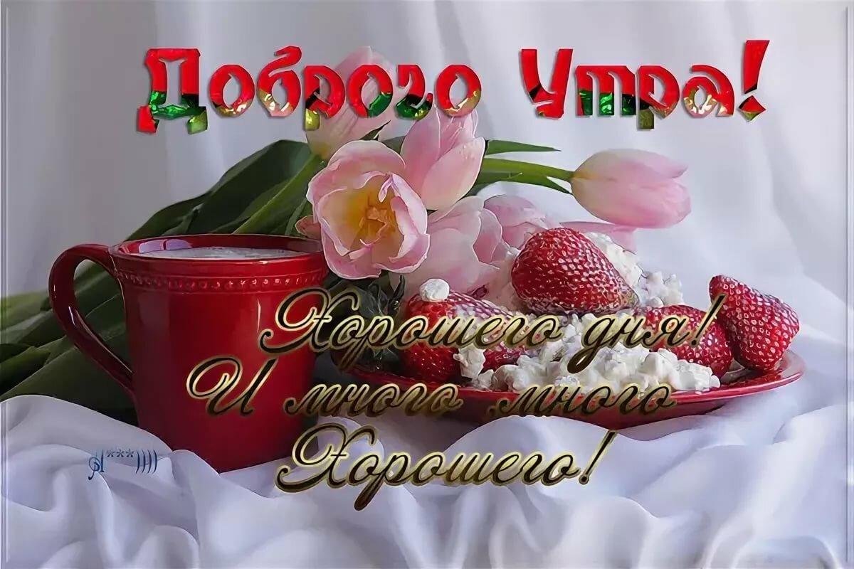 Открытка доброе утро радость моя, открытки днем рождения