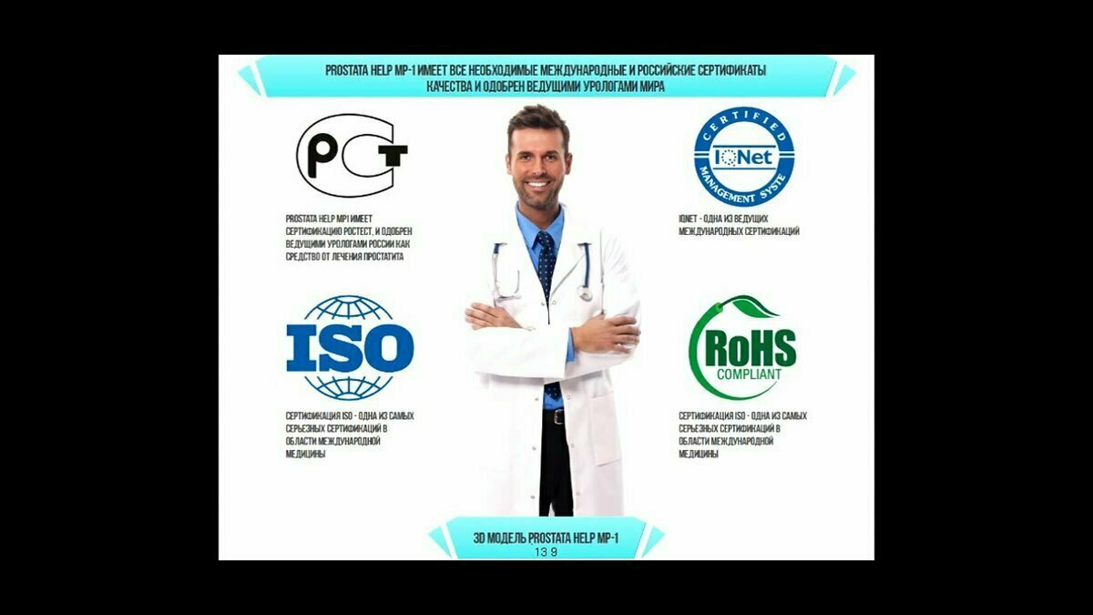 Prostata help MP-1 от простатита в Кемерово