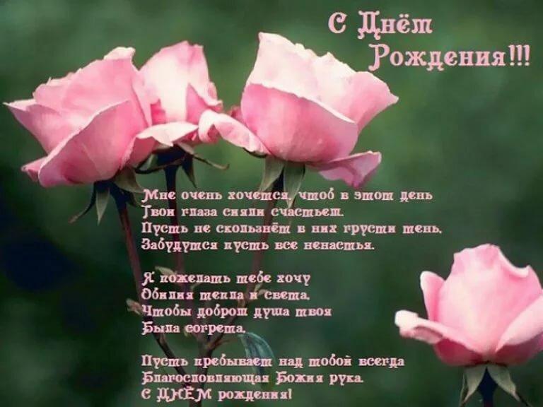 Поздравление с днем рождения православной женщине в стихах красивые