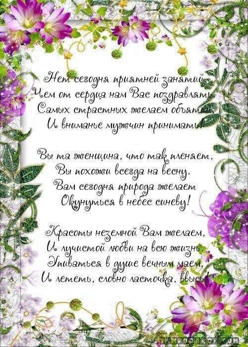 Теплые слова поздравления женщине с днем рождения