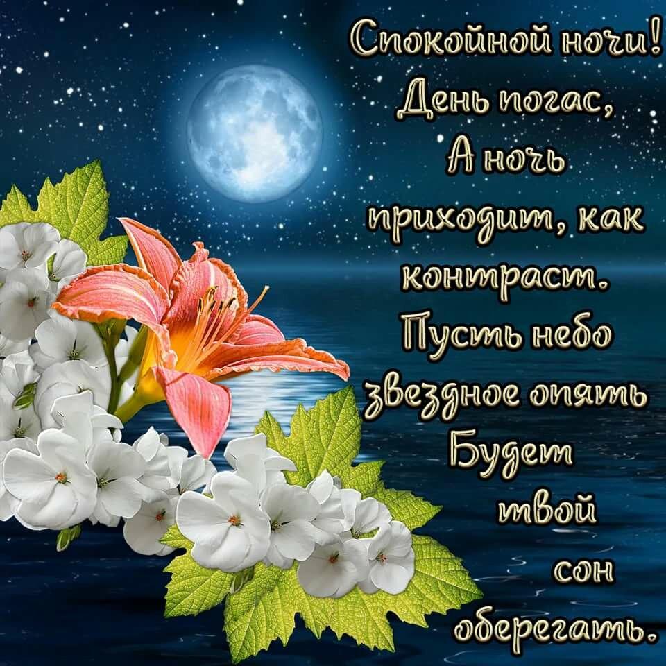 Стихи и открытки доброй ночи