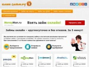 интернет займы всей россии квартира под залог кредита что это означает