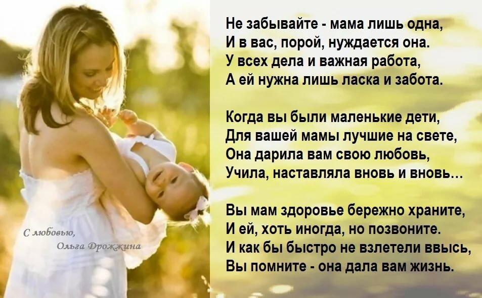 Открытка со стихом про маму
