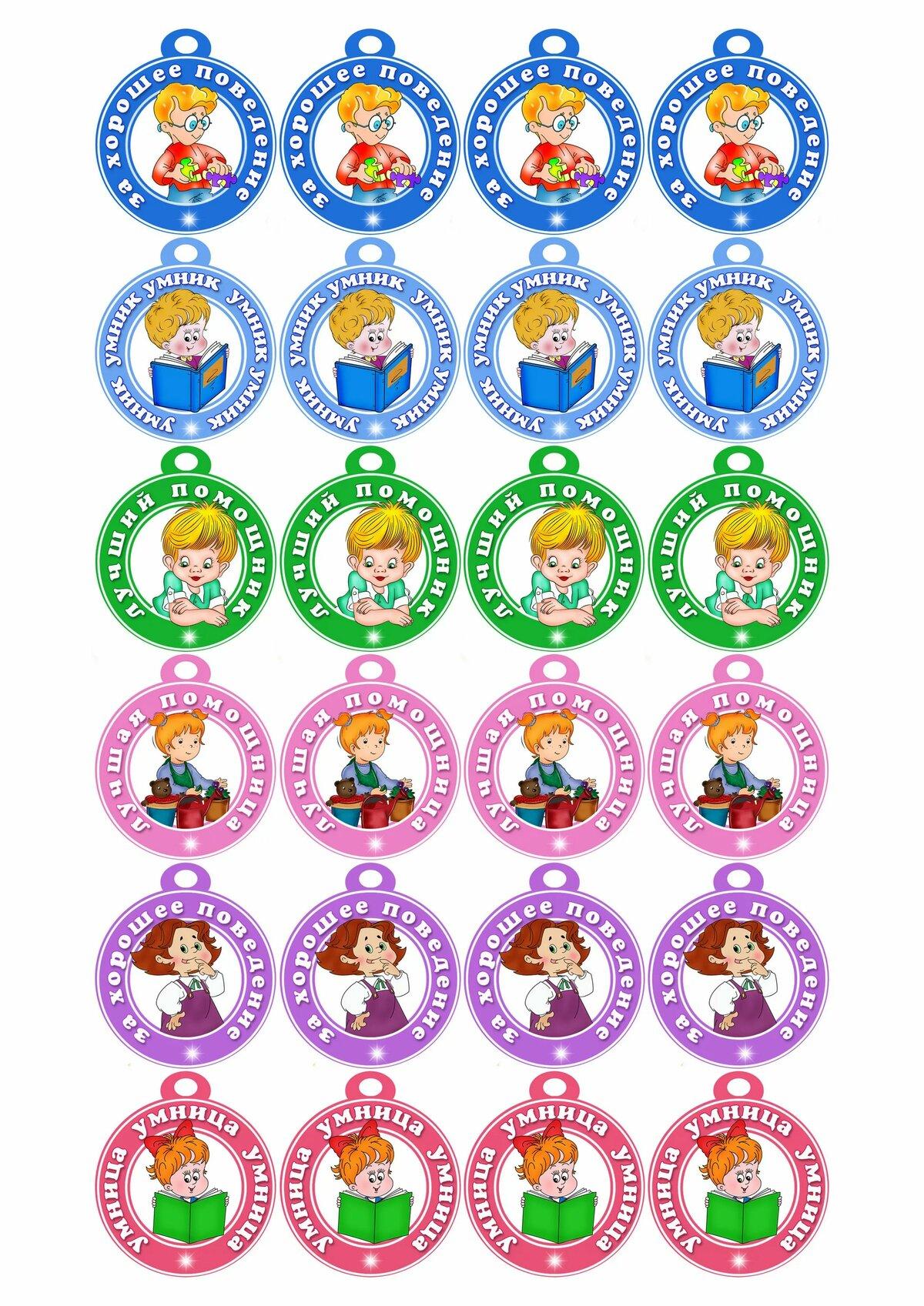 Медаль для дошкольников в картинках
