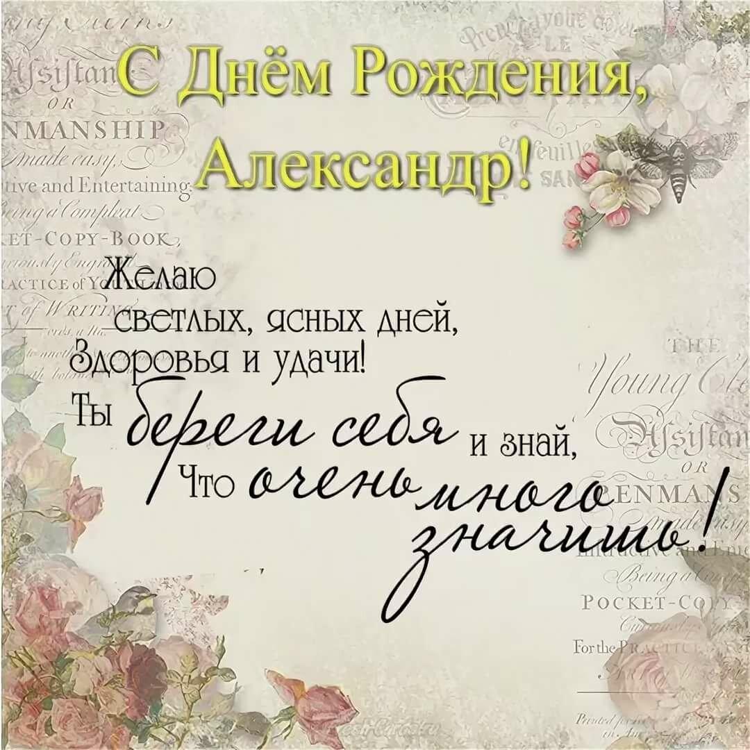 Открытка с днем рождения александр владимирович