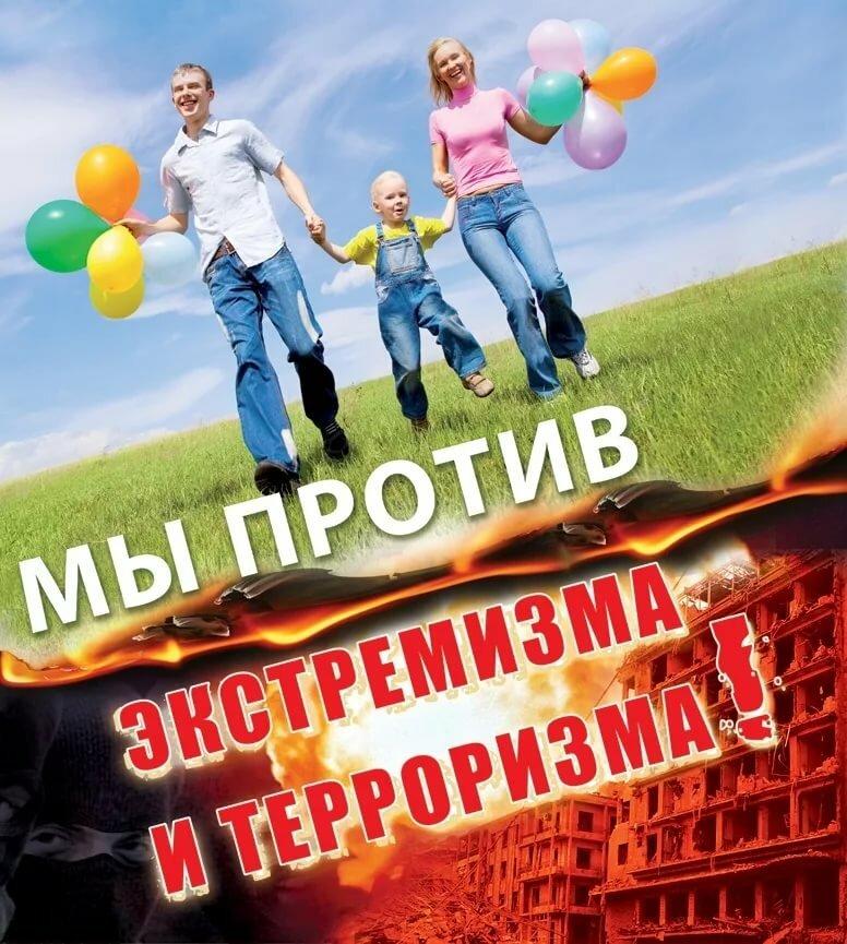 Профилактика терроризма и экстремизма / Профилактика / Инфор