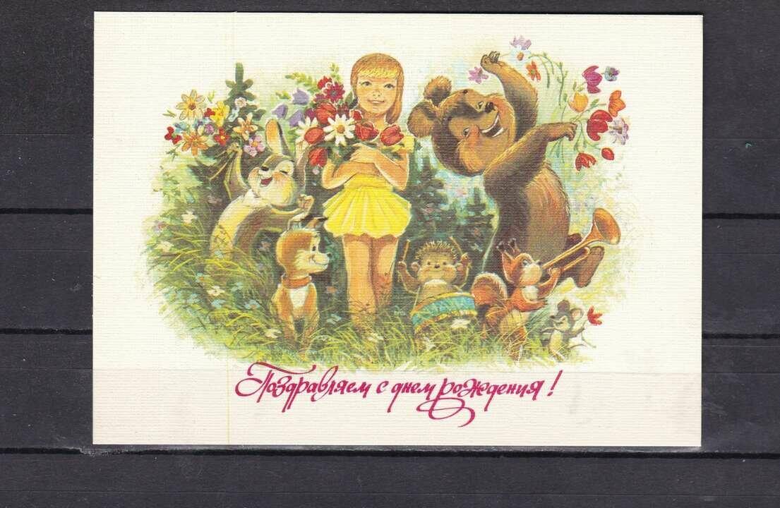 поздравительные открытки старые день рождения разберемся, что такое