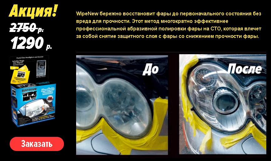 Салфетки WipeNew для восстановления фар в Омске