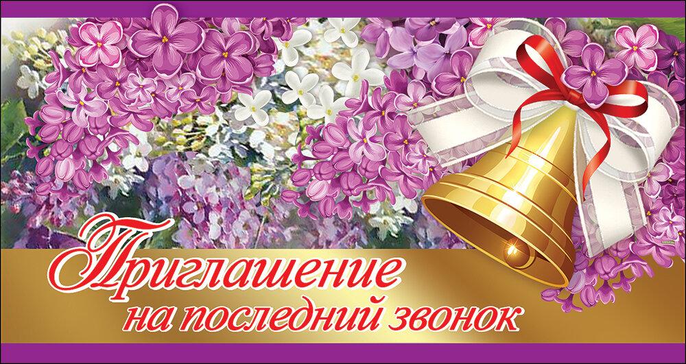 открытка на приглашение к последнему звонку было общепринятых канонических