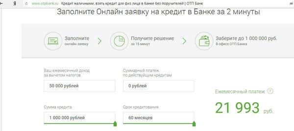 Калькулятор кредита в хоум кредит онлайн ренессанс кредит в омске онлайн заявка