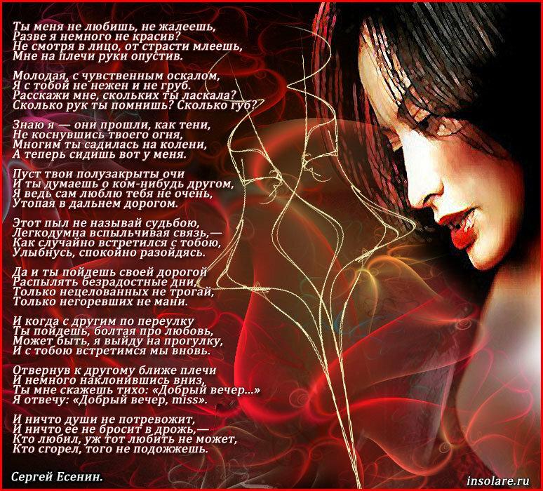 стихи по другому романтики это игра