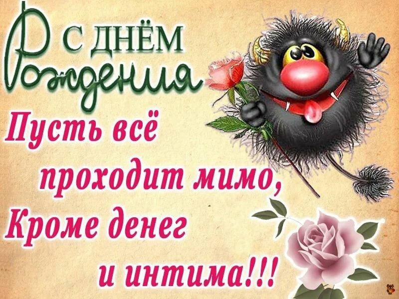 поздравления с днем рождения для ирины прикольные от друзей состоялась