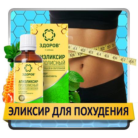 Эликсир для похудения