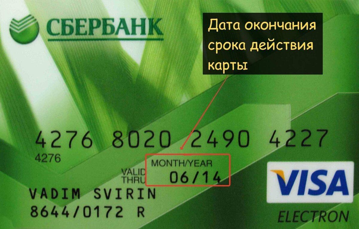 Картинка карточка сбербанка россии