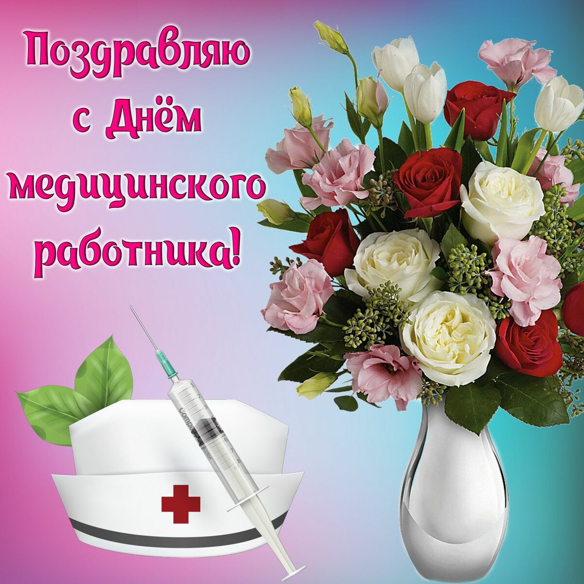 Картинки поздравление к дню медицинского работника, почтовых открыток юла