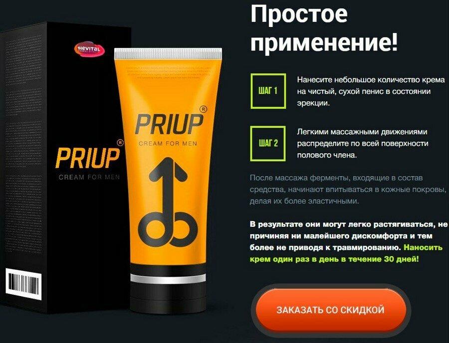 PriUp для увеличения члена в Дзержинске