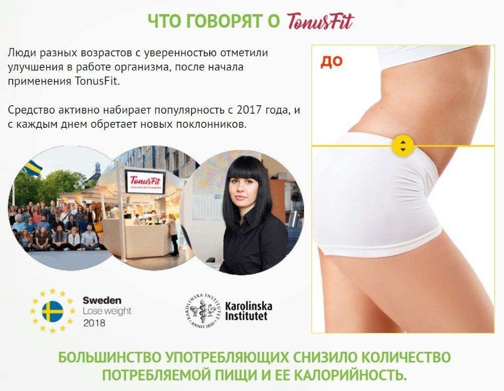 Программа Для Похудения Из Новосибирска. Лечение избыточного веса в Новосибирске — похудение