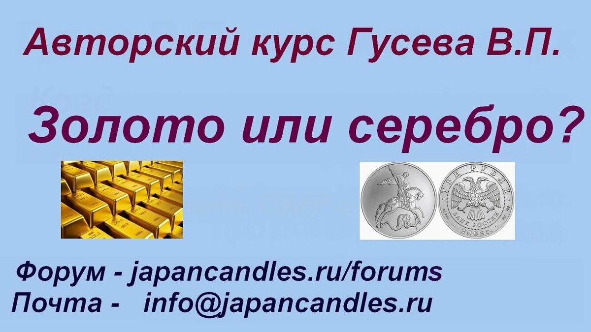 Золото и серебро как защитный актив 2019 01 05 золото и серебро  Видео  в HD смотреть БЕСПЛАТНО