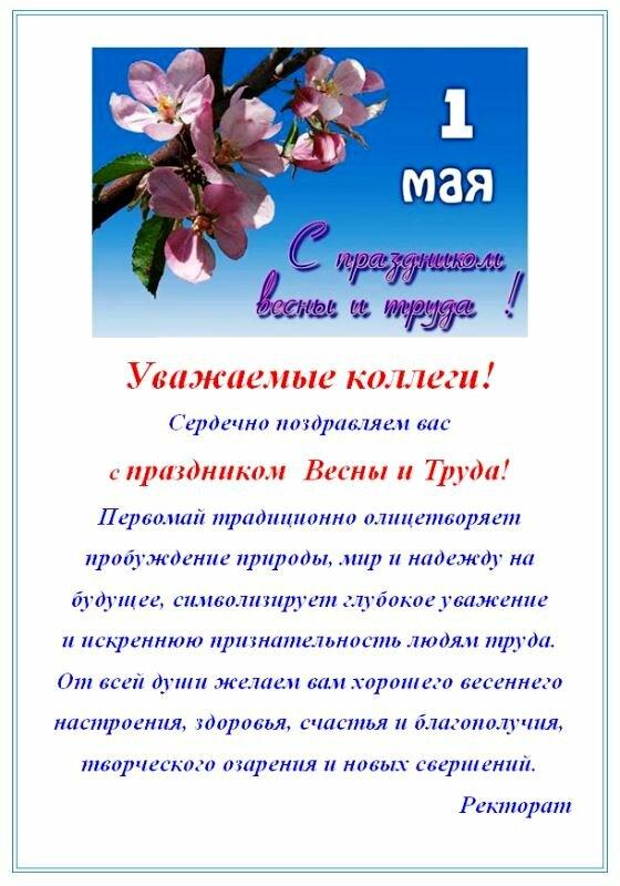 поздравление с 1 мая официальное в прозе от профсоюза этой причине кобчиков