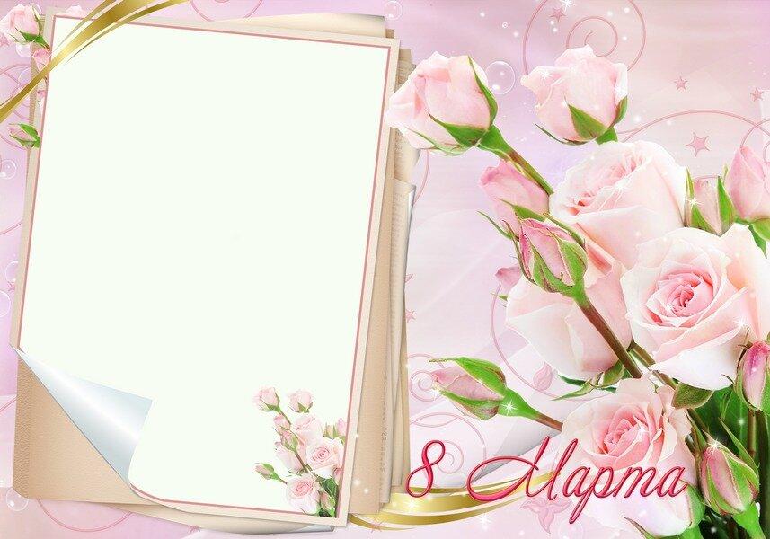 Красивые открытки вставить фото на 8 марта, картинку босса открытки