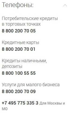 пополнить счет мтс с банковской карты через интернет без комиссии россия