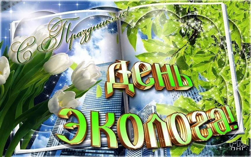 Картинки путина, открытка с праздником эколога