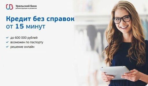 Взять кредит без справок наличными онлайн заявка кредит под залог с б у