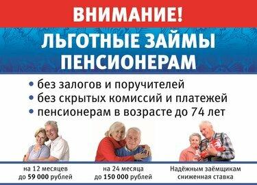 Кредиты наличными в Чите. Возраст: от 18 лет до 75 лет.