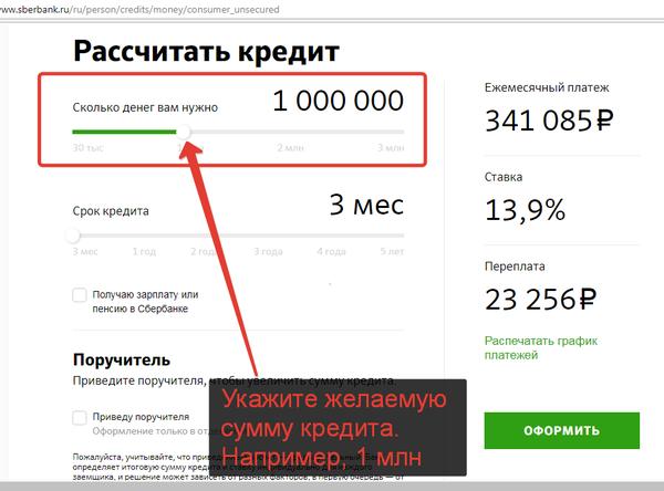 подбор кредита онлайн москва
