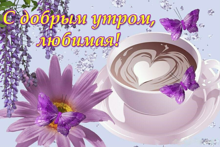 открытка с пожеланием доброго утра милой