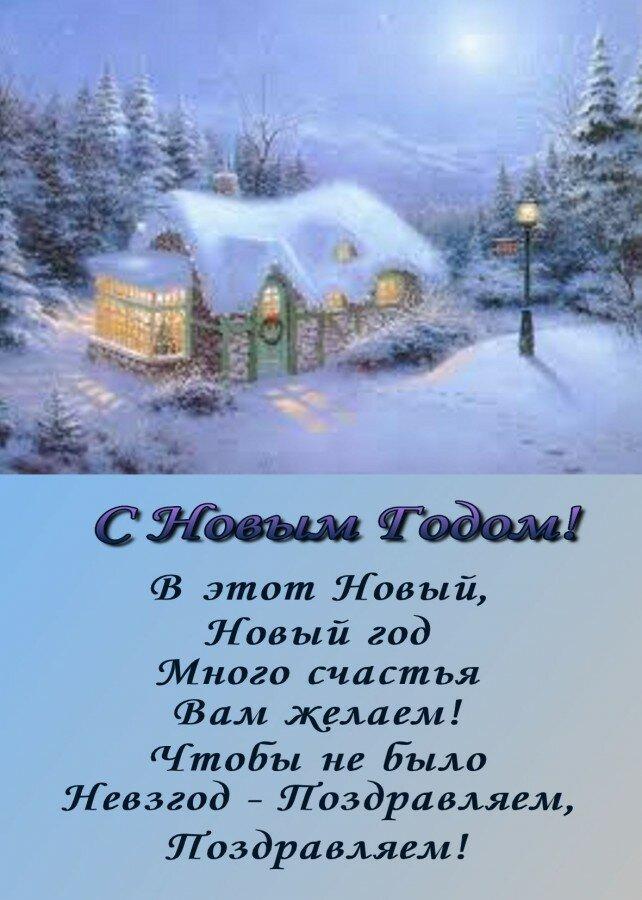 поздравления с нг стих четверостишье безпека підприємстві україні