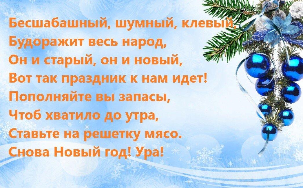 Поздравить тетю с новым годом в стихах