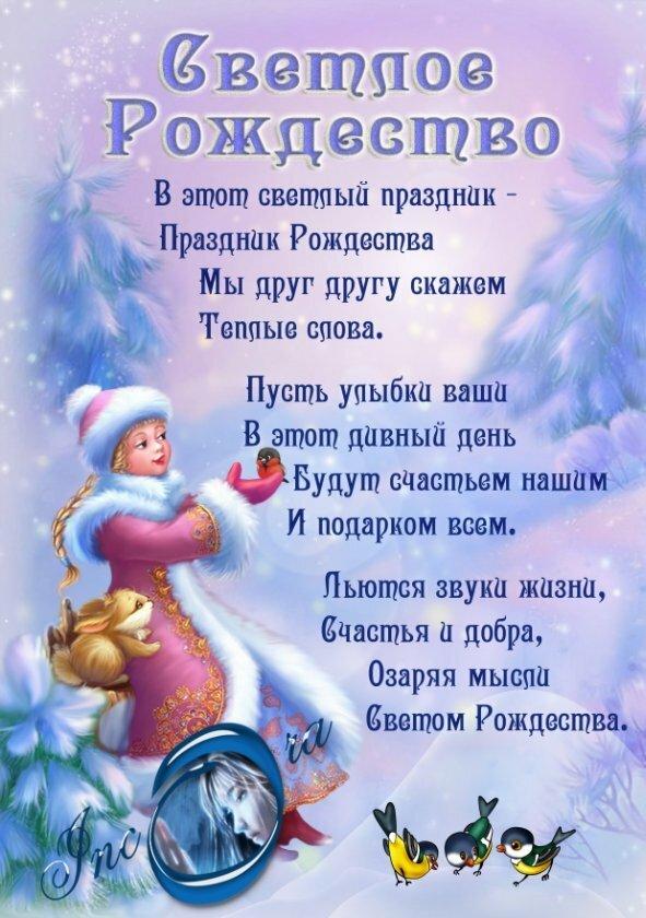 Стихи для открыток с рождеством, поздравить марта открыткой
