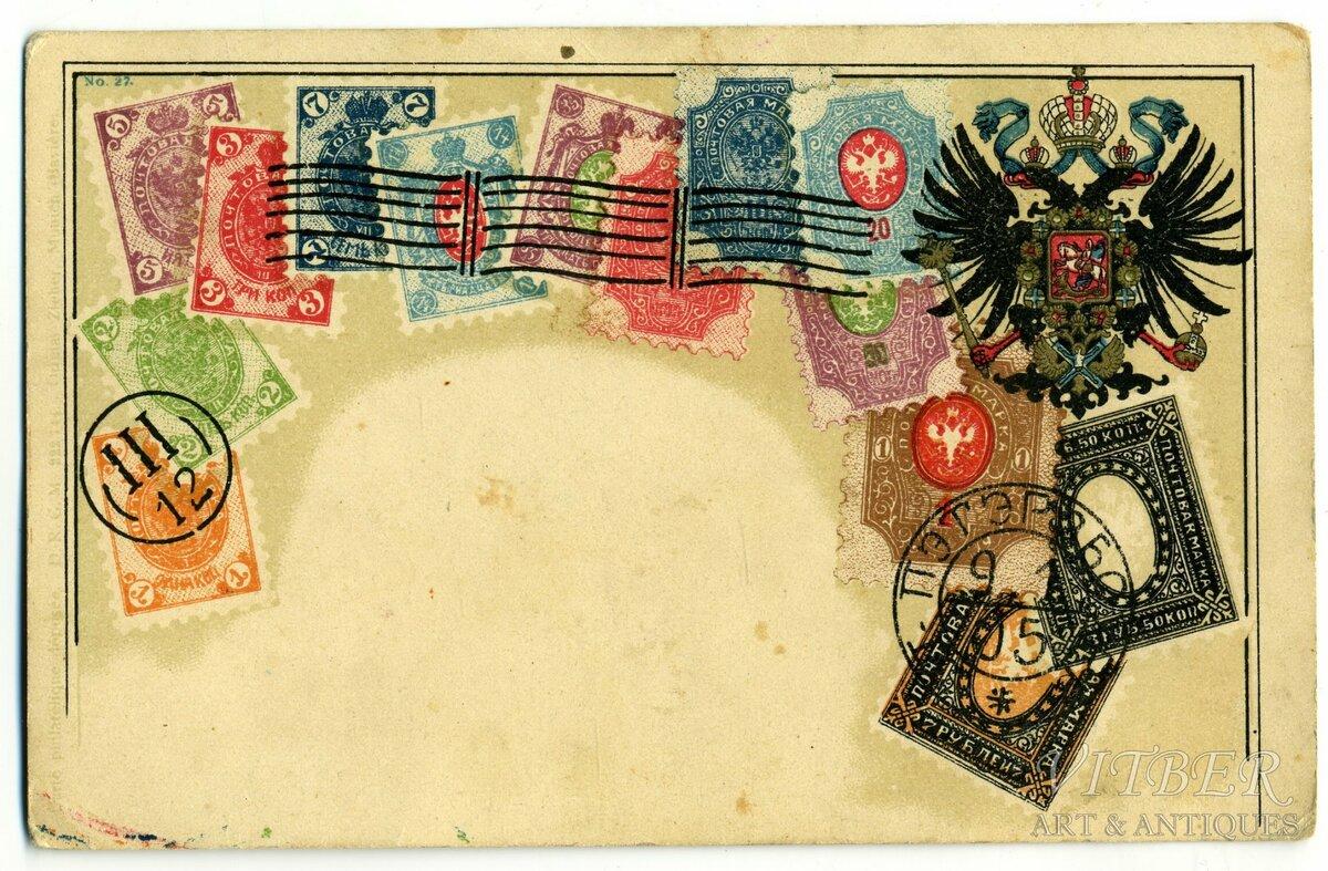 Марки на почтовую открытку по россии