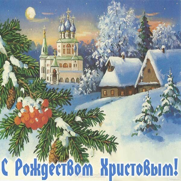 Картинки ссср с рождеством, картинки бон