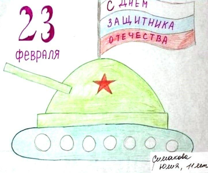 Какие можно нарисовать открытки на 23 февраля